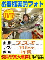 photo-okyakusama-2013117-kunisaki-suzuki.jpg