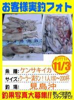 photo-okyakusma-20131103-yamaguchi-kensaki.jpg