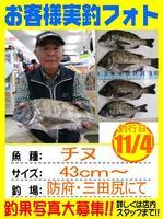 photo-okyakusma-20131104-yamaguchi-tinu.jpg