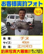 phoyo-okyakusama-20131103-goutsu-chinu.jpg