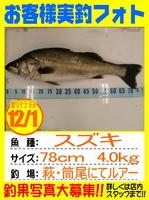 20131201-yamaguchi-suzuki.jpg