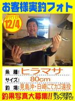 20131204-yamaguchi-matumura.JPG