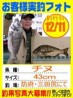 20131211-yamaguchi-tinu.jpg