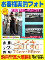 okyakusama-201311208-honten-seabass.jpg