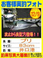 okyakusama-201311209-honten-buri.jpg