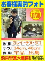 okyakusama-20131130-honten-karei.jpg