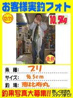 okyakusama-20131221-ooshima-buri96.5.jpg