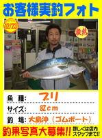 okyakusama-20131223-ooshima-buri82.jpg