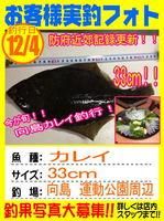 phito-okyakusama-20131204-houfu-kisu.jpg