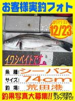 photo--okyakusama-20131223-hikoshima-.jpg