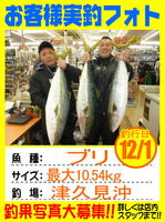 photo-okyakusama-20131201-kunisaki-buri1.jpg