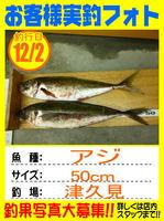 photo-okyakusama-20131202-kunisaki-azi.jpg