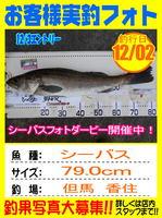 photo-okyakusama-20131202-toyooka-01.jpg