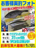photo-okyakusama-20131203-tennou-sayori .jpg