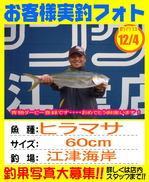 photo-okyakusama-20131204-goutsu-hiramasa60.jpg