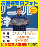 photo-okyakusama-20131205-goutsu-kuchibuto.jpgのサムネイル画像