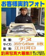 photo-okyakusama-20131206-goutsu-chinu8.jpg