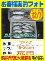 photo-okyakusama-20131207-hikoshuma-aji.jpg