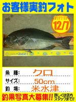 photo-okyakusama-20131207-kunisaki-kuro.jpg