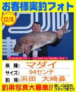 photo-okyakusama-20131208-goutsu-madai.jpg