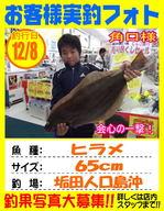 photo-okyakusama-20131208-kikugawa-hirame.jpg