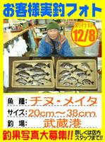 photo-okyakusama-20131208-kunisaki-tinu.jpg