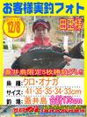 photo-okyakusama-20131208-shinshimo-tadama.jpg