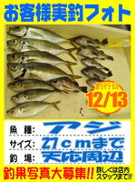 photo-okyakusama-20131214-Koyaura-aji01.jpg