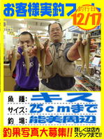 photo-okyakusama-20131217-Koyaura-kisu01.jpg