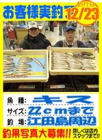 photo-okyakusama-20131223-Koyaura-kisu06.jpg