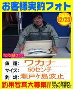 photo-okyakusama-20131223-goutsu-wakana.jpg