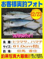 photo-okyakusama-20131223-toyooka-01.jpg