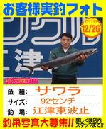 photo-okyakusama-20131226-goutsu-sawara92.jpg