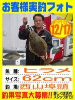 photo-okyakusma-20131217-hikoshima-hirame-.jpg