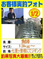 20140102-yamaguchi-jigging.jpg