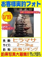20140119-yamaguchi-jigging.jpg