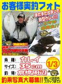 blog-20140103-kurahashi-karei.jpg