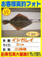 okyakusama-20140102-ooshima-isigarei.jpg