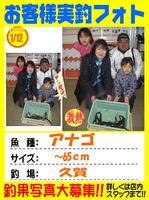 okyakusama-20140112-ooshima-anago.jpg