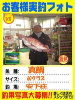 okyakusama-20140117-ooshima-madai.jpg