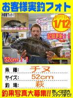 phito-okyakusama-20130112-houfu-soi.jpg