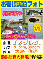 phot-okyakusama-20140104-honten-husitanisama.jpg