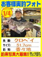 phot-okyakusama-20140104-kunisaki-kurobei.jpg