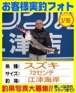 photo-okaykusama-20140116-goutsu-suzuki72.jpg