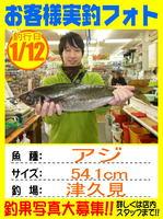 photo-okiyakusama-20140112-kunisaki-azi1image.jpg
