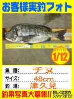 photo-okyakusama-20130112-kunisaki-tinu2image.jpg