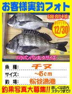 photo-okyakusama-20131230-kikugawa-marumaru.jpg