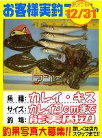 photo-okyakusama-20140101-Koyaura-karei01.jpg
