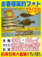 photo-okyakusama-20140101-Koyaura-kisu01.jpg