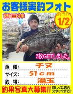 photo-okyakusama-20140102-kikugawa-nisida.jpg
